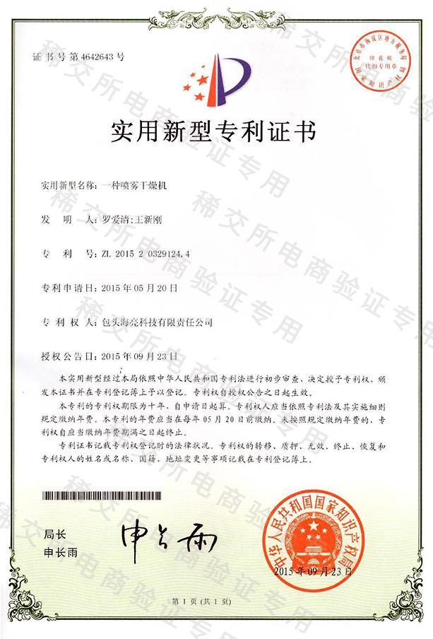 专利证书 (一种喷雾干燥机)