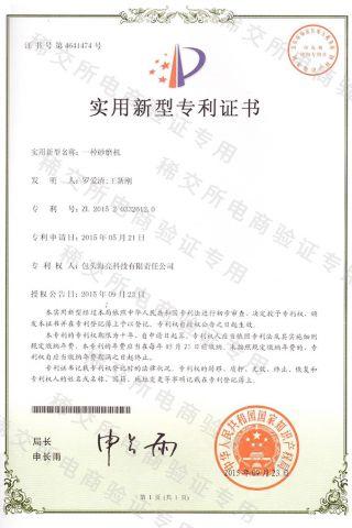 专利证书 (一种砂磨机)